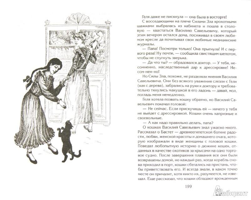 Иллюстрация 1 из 8 для Детская книга для девочек - Глория Му | Лабиринт - книги. Источник: Лабиринт