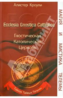 Гностическая Католическая Церковь. Тайное Тайных Телемы