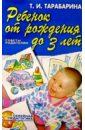 Тарабарина Татьяна Ивановна Ребенок от рождения до 3-х лет