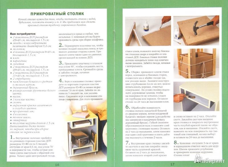 Иллюстрация 1 из 25 для Мебель своими руками   Лабиринт - книги. Источник: Лабиринт