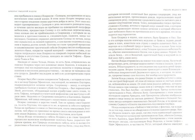 Иллюстрация 1 из 6 для Мораль и Догма Древнего и Принятого Шотландского Устава. Том 2 - Альберт Пайк | Лабиринт - книги. Источник: Лабиринт