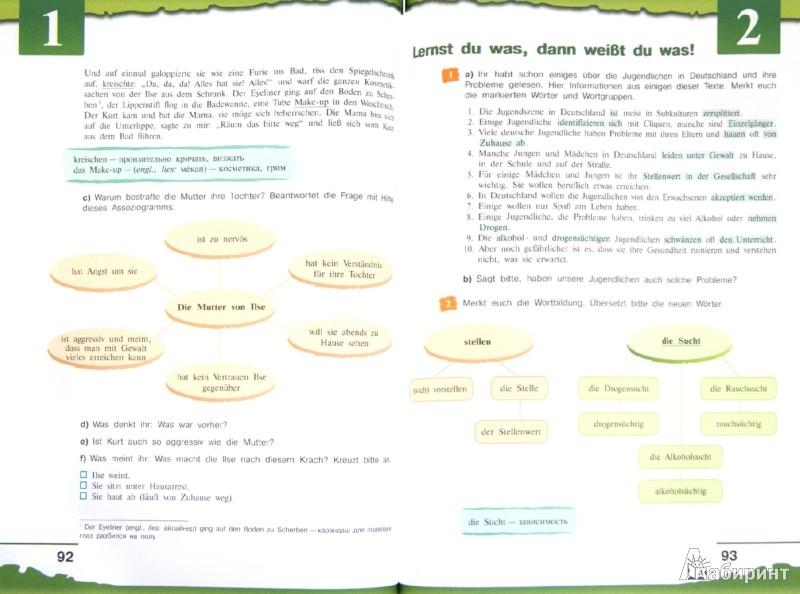 Иллюстрация 1 из 13 для Немецкий язык. 9 класс. ФГОС - Садомова, Бим | Лабиринт - книги. Источник: Лабиринт