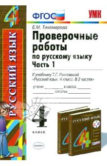 Проверочные работы по русскому языку. 4 класс. Часть 1. К учебнику Т. Г. Рамзаевой. ФГОС