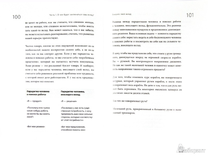 Иллюстрация 1 из 11 для Правила выдающейся карьеры - Кови, Колосимо | Лабиринт - книги. Источник: Лабиринт