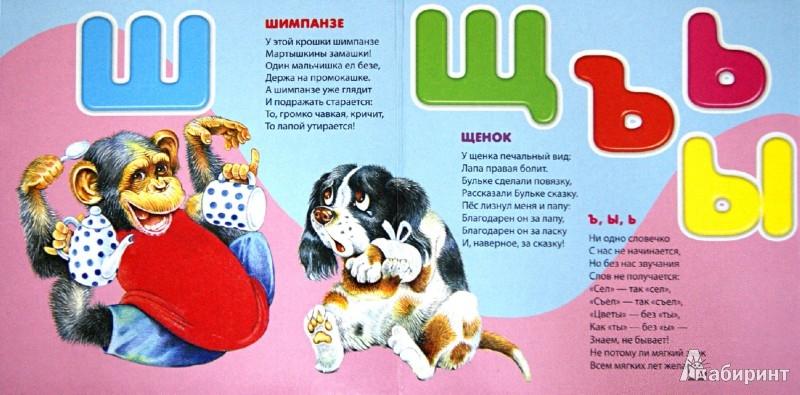 Иллюстрация 1 из 2 для Живая азбука - Гайда Лагздынь | Лабиринт - книги. Источник: Лабиринт