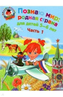 Познаю мир: родная страна: для детей 5-6 лет. В 2-х частях. Часть 1 познаю мир для одаренных детей 4 5 лет
