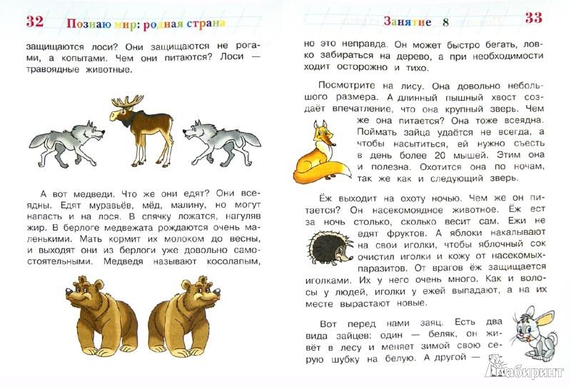 Иллюстрация 1 из 45 для Познаю мир: родная страна: для детей 5-6 лет. В 2-х частях. Часть 1 - Наталья Липская | Лабиринт - книги. Источник: Лабиринт