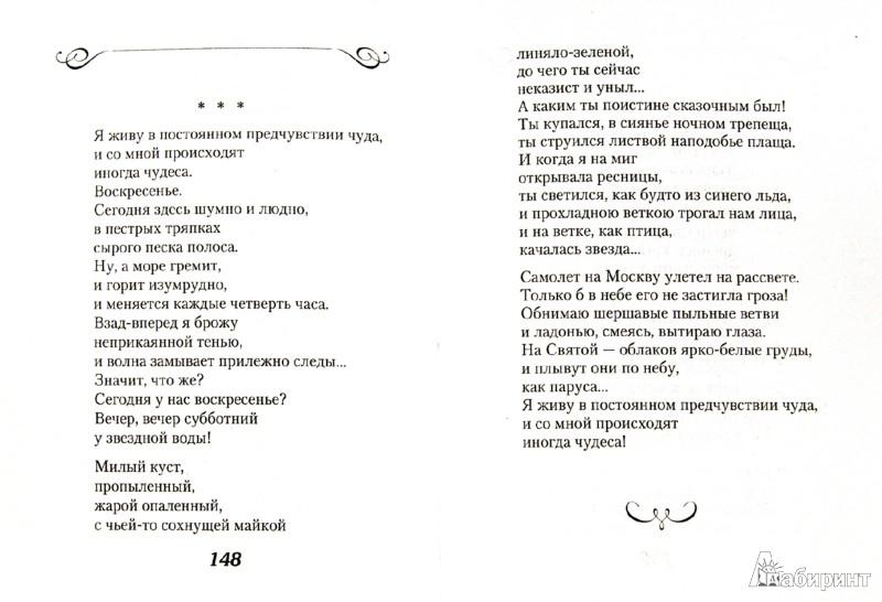 Иллюстрация 1 из 23 для А знаешь, все еще будет! - Вероника Тушнова | Лабиринт - книги. Источник: Лабиринт