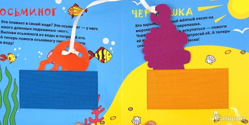 Иллюстрация 1 из 3 для Веселые прятки - Елена Янушко | Лабиринт - книги. Источник: Лабиринт