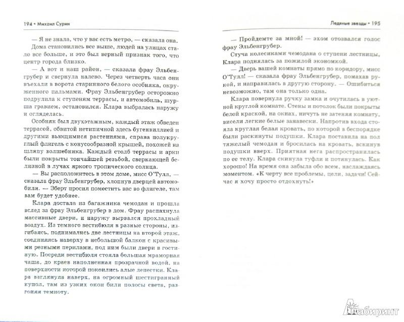 Иллюстрация 1 из 8 для Ледяные звезды - Михаил Сурин   Лабиринт - книги. Источник: Лабиринт
