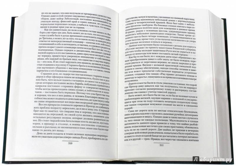 Иллюстрация 1 из 6 для Поступь Империи, Право выбора, Мы поднимаем выше стяги! Между западом и югом - Иван Кузмичев | Лабиринт - книги. Источник: Лабиринт