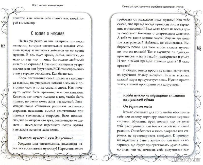 Иллюстрация 1 из 10 для Секретный код счастья в семье, или Дорогой, сделай так, как нужно нам! - Наталья Толстая | Лабиринт - книги. Источник: Лабиринт