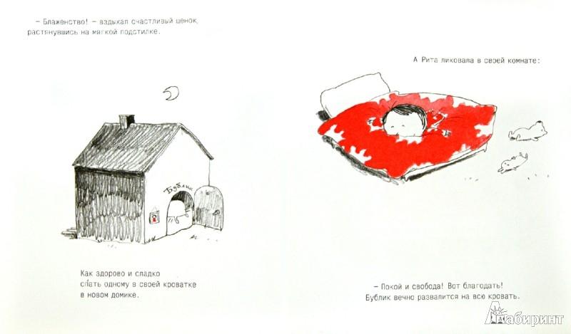 Иллюстрация 1 из 7 для Рита и Бублик. Конура - Арру-Виньо, Таллек | Лабиринт - книги. Источник: Лабиринт