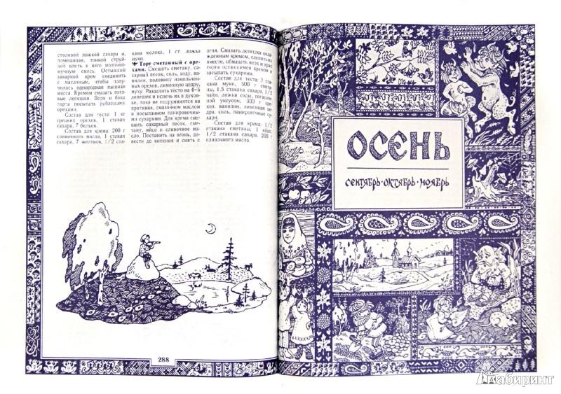 Иллюстрация 1 из 23 для Русский народный календарь: обычаи, поверья, приметы на каждый день - Третьякова, Тверитинова | Лабиринт - книги. Источник: Лабиринт