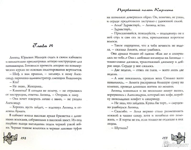 Иллюстрация 1 из 7 для Прерванный полет Карлсона - Татьяна Луганцева | Лабиринт - книги. Источник: Лабиринт