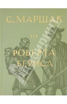 """Собрание сочинений в 4-х томах. Избранные переводы. """"Из Роберта Бернса"""" (Том 2)"""