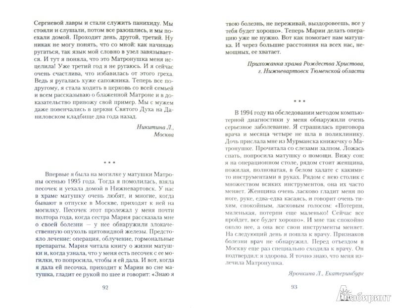 Иллюстрация 1 из 2 для Матрона Московская - Дмитрий Тарасов | Лабиринт - книги. Источник: Лабиринт
