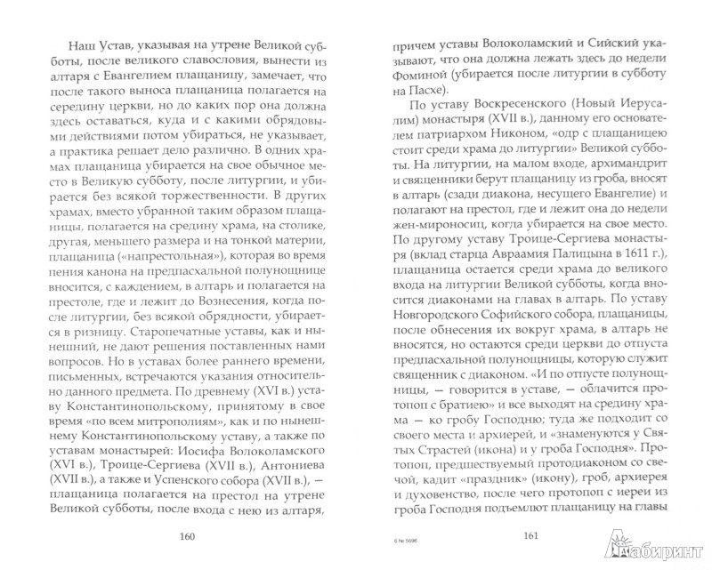 Иллюстрация 1 из 2 для Пасха | Лабиринт - книги. Источник: Лабиринт