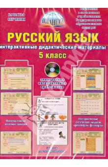 Zakazat.ru: Русский язык. 5 класс. Интерактивные дидактические материалы. ФГОС (CDpc).
