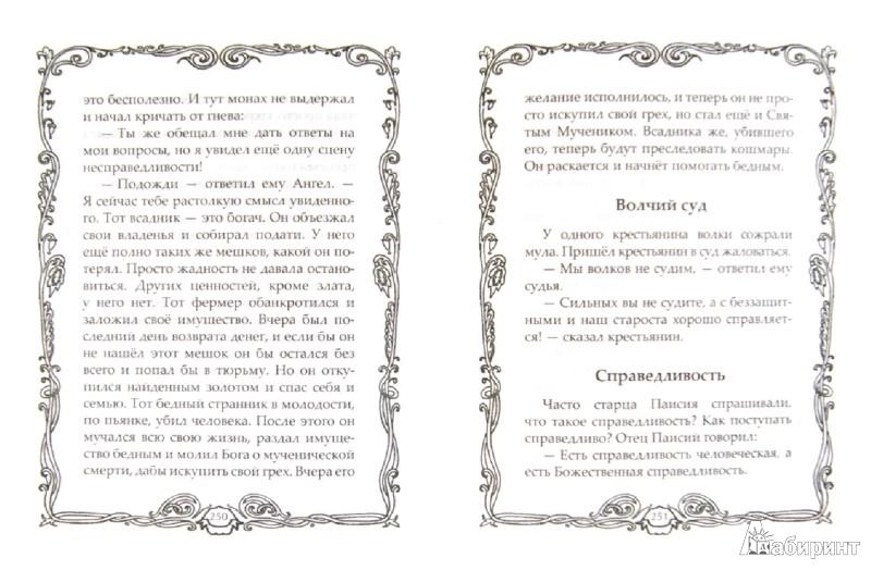 Иллюстрация 1 из 6 для Христианские притчи. Мудрости тропа   Лабиринт - книги. Источник: Лабиринт