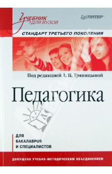 Педагогика. Учебник для вузов. Стандарт третьего поколения коммерческая логистика учебник для вузов стандарт третьего поколения