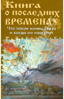 Книга о последних временах