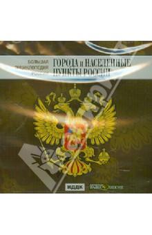 Большая энциклопедия России: Города и населенные пункты России (CD)