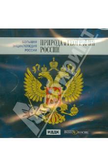 Большая энциклопедия России: Природа и география России (CD)