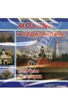 Москва и Подмосковье (CD) литературная москва 100 лет назад