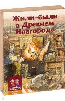 Жили-были в Древнем Новгороде: карточная игра