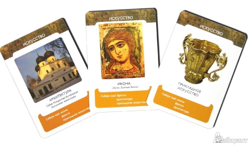 Иллюстрация 1 из 8 для Жили-были в Древнем Новгороде: карточная игра | Лабиринт - игрушки. Источник: Лабиринт