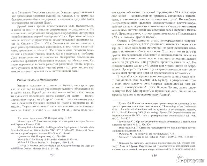 Иллюстрация 1 из 7 для Русский каганат. Без хазар и норманнов - Елена Галкина | Лабиринт - книги. Источник: Лабиринт