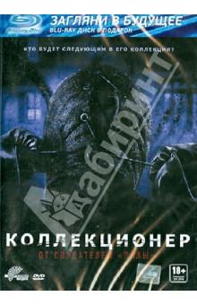 Коллекционер (DVD)