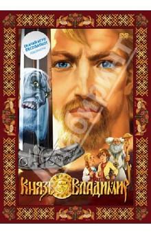 Князь Владимир (DVD)