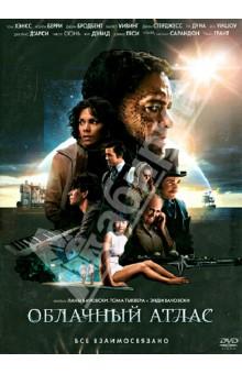 Облачный атлас (DVD)