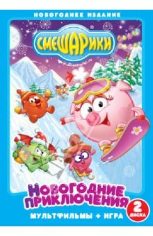 Смешарики. Новогодние приключения (DVD) чиполлино заколдованный мальчик сборник мультфильмов 3 dvd полная реставрация звука и изображения