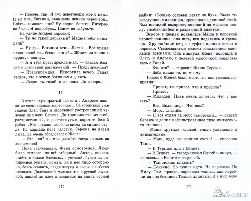 Иллюстрация 1 из 9 для Тойота-креста - Михаил Тарковский | Лабиринт - книги. Источник: Лабиринт