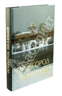 Новгород Великий голомолзин е великий новгород тверь клин вышний волочек валдай бологое