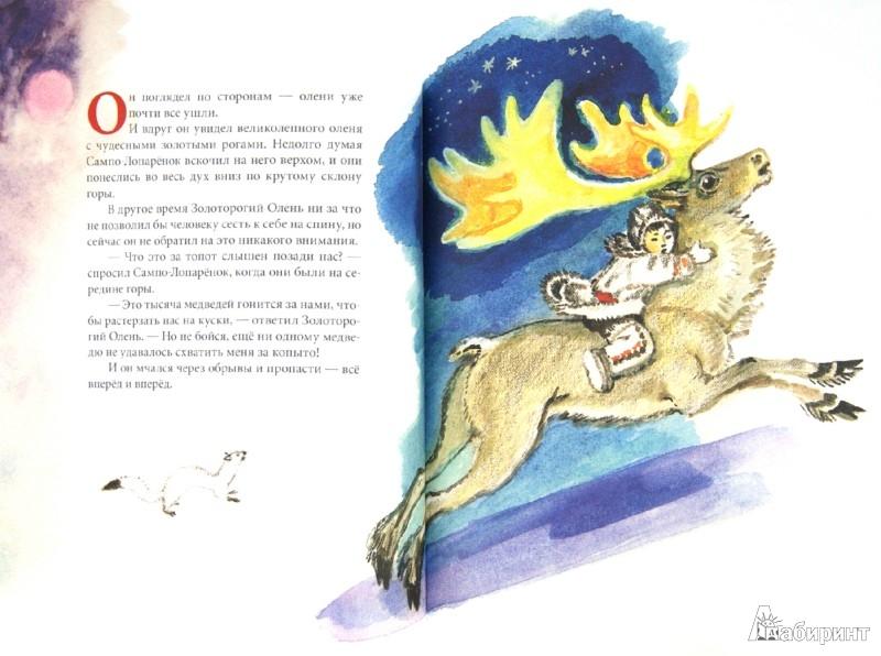 Иллюстрация 1 из 58 для Зимняя сказка - Сакариас Топелиус | Лабиринт - книги. Источник: Лабиринт