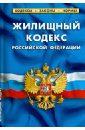 Обложка Жилищный кодекс Российской Федерации по состоянию на 01.10.2012 года