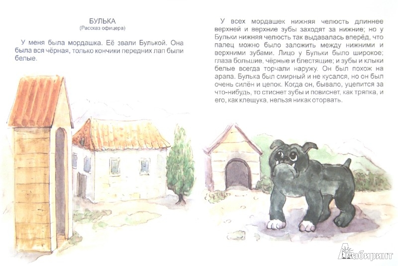 Иллюстрация 1 из 7 для Пожарные собаки. Булька - Лев Толстой | Лабиринт - книги. Источник: Лабиринт
