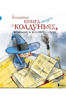 Большая книга сказок о колдуньях, ведьмах и волшебницах фото