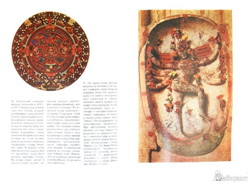 Иллюстрация 1 из 9 для Время. Ритмы и паузы - Франц фон | Лабиринт - книги. Источник: Лабиринт