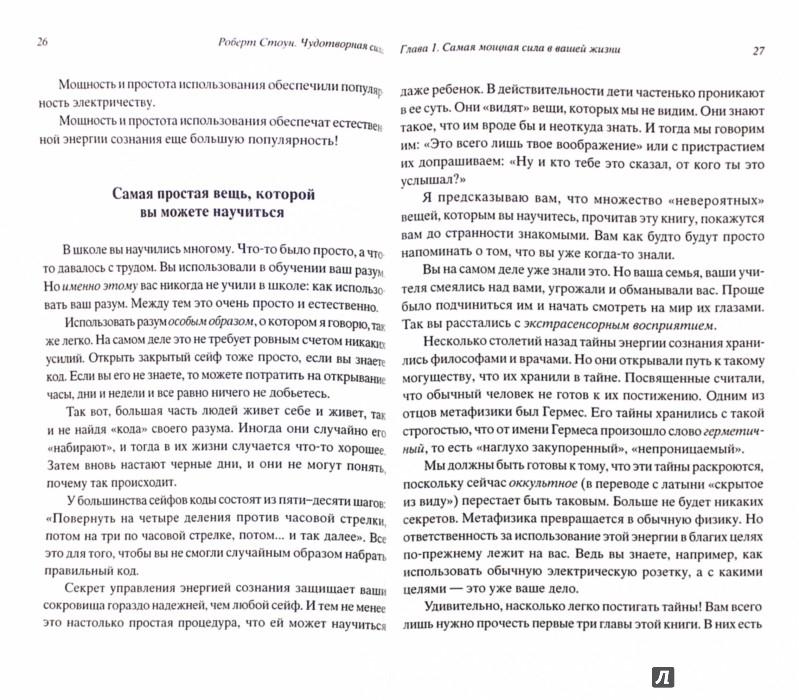 Иллюстрация 1 из 6 для Чудотворная сила: Теория и практика альфа-визуализации - Роберт Стоун | Лабиринт - книги. Источник: Лабиринт