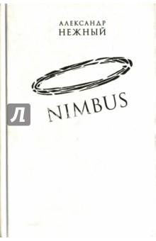 Nimbus. Повесть о докторе Гаазе