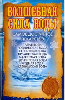 Волшебная сила воды. Самое доступное лекарство