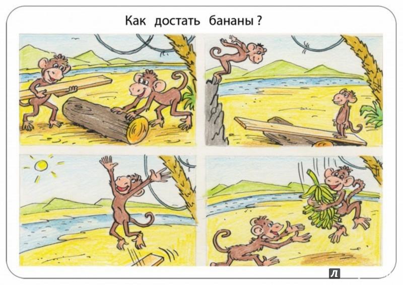 Иллюстрация 1 из 14 для Рассказы в картинках. 3-10 лет | Лабиринт - книги. Источник: Лабиринт