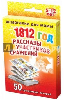 1812 год. Рассказы участников сражений. 5-12 лет первов м рассказы о русских ракетах книга 2