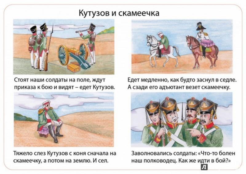 Иллюстрация 1 из 5 для 1812 год. Рассказы участников сражений. 5-12 лет | Лабиринт - книги. Источник: Лабиринт