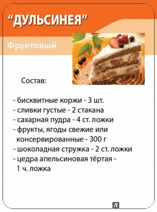 Иллюстрация 1 из 5 для Домашние торты - Александр Лерман | Лабиринт - книги. Источник: Лабиринт